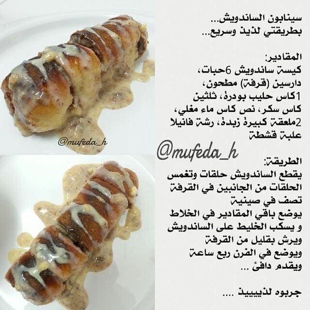 سينابون الساندوتش Food Cinnabon Desserts