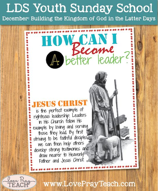 Come follow me youth lesson helps. December Youth Sunday School: How can I become a better leader?