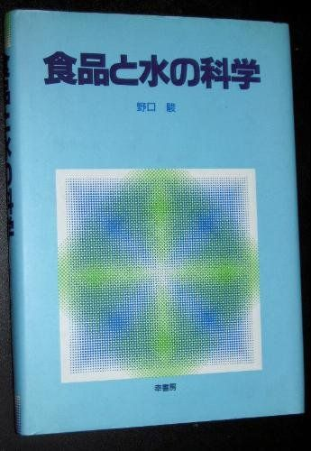 食品と水の科学 野口 駿, http://www.amazon.co.jp/dp/4782101155/ref=cm_sw_r_pi_dp_whGxtb12D69WJ