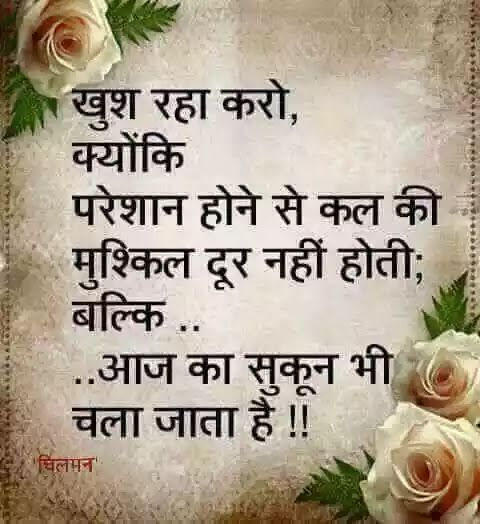 Good Morning Quotes For Wife In Hindi: 25+ Best Inspirational Quotes In Marathi On Pinterest