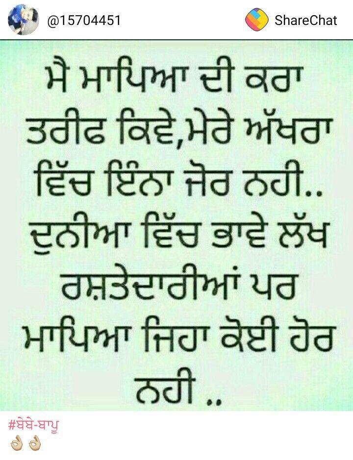 pin by deep bajwa on punjabi quotes inspirational quotes n