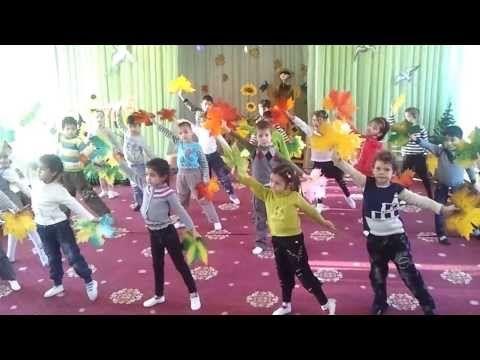 Танец с осенними листьями - YouTube