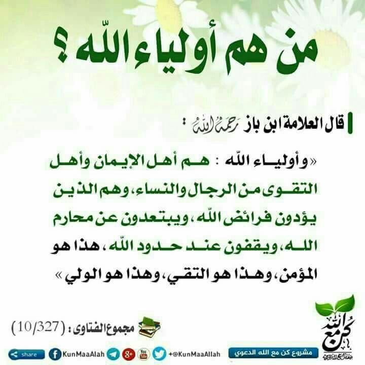 Pin By Mohd On مقتطفات إسلامية 02 Math Arabic Calligraphy Math Equations