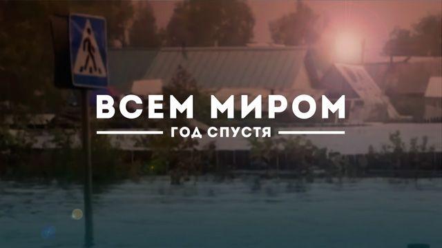 Как потрачены более 830 млн рублей, пожертвованных зрителями Первого канала для пострадавших от наводнения на Дальнем Востоке в 2013 году