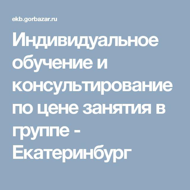 Индивидуальное обучение и консультирование по цене занятия в группе - Екатеринбург