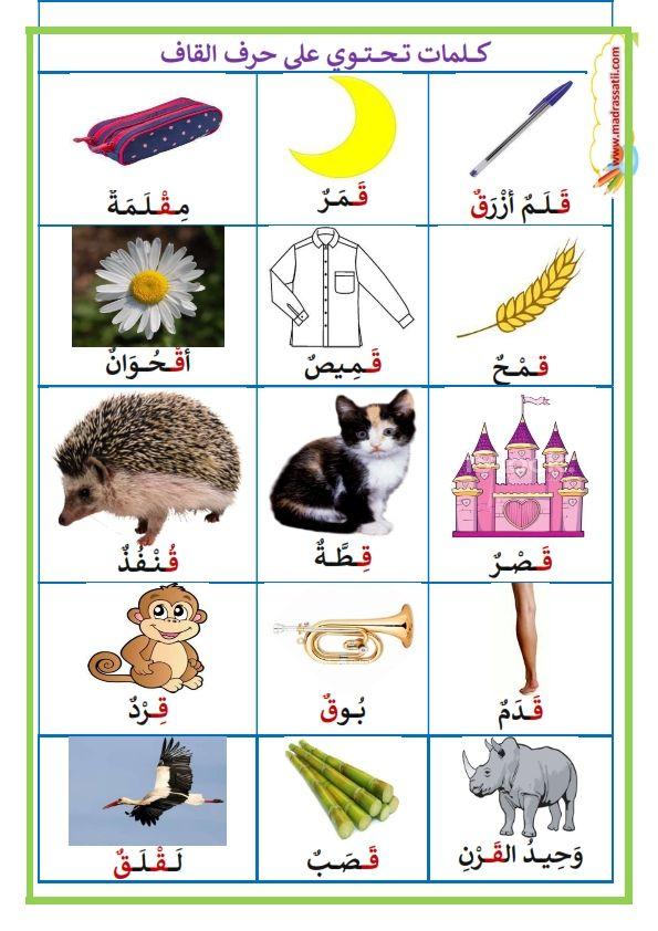 كلمات تحتوي على حرف القاف تحضيري و سنة أولى موقع مدرستي Arabic Alphabet For Kids Arabic Alphabet Arabic Alphabet Letters