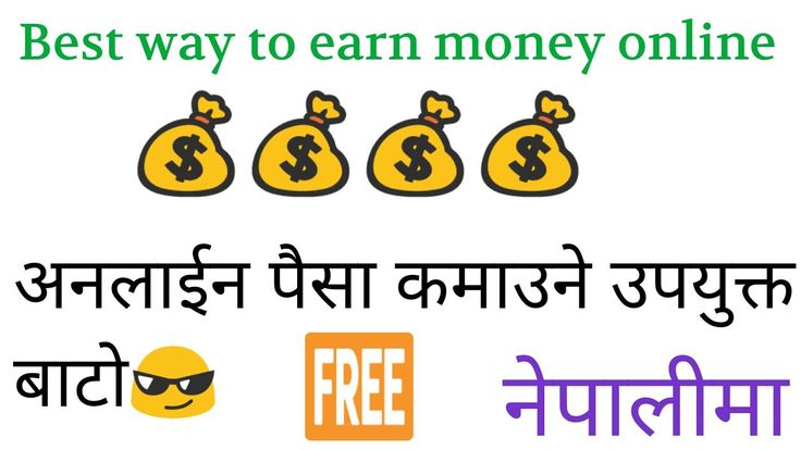 Best ways to earn money online -Nepal - WATCH VIDEO here -> http://makeextramoneyonline.org/best-ways-to-earn-money-online-nepal/ -    tips on how to earn cash online  This video is about online earning on nepal like adsense and many more. This is a short video to tell the ways and i will make more video about online earning and internet,mobile,pc and many more so subscribe   referal mcent :- Url shorter :-  social me...