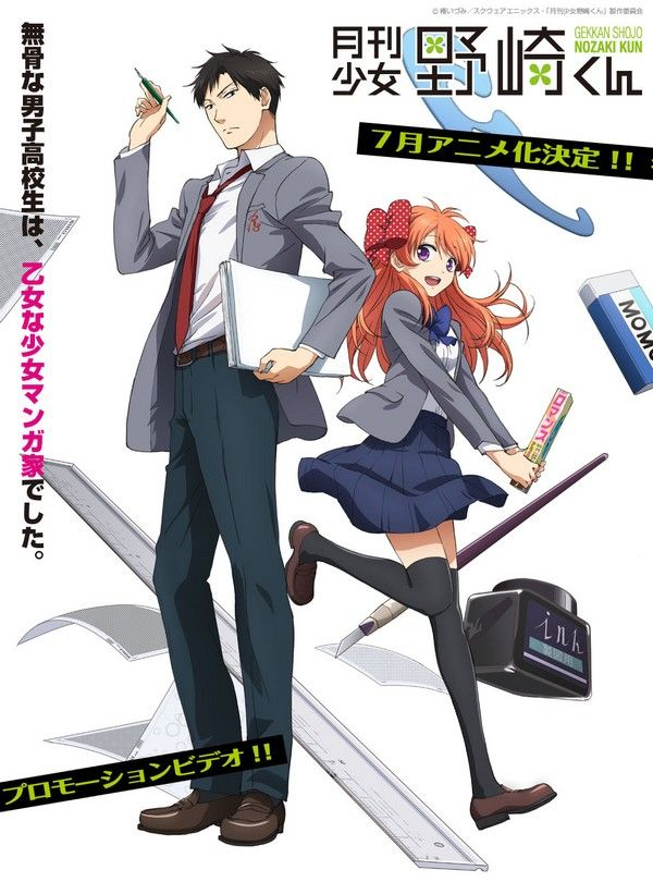 Gekkan Shoujo Nozaki-kun streaming,Regarder manga Gekkan Shoujo Nozaki-kun streaming vostfr complete gratuite, Réalisateur : Tsubaki Izumi...