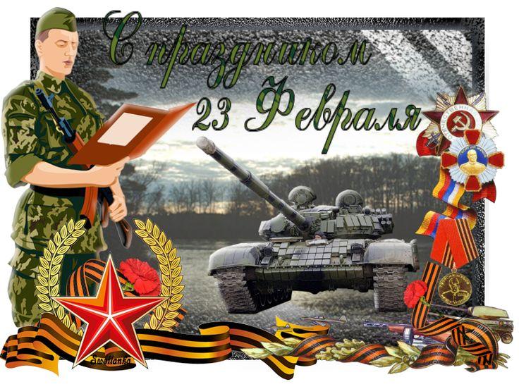 23 февраля открытка вратарь его фамилию это