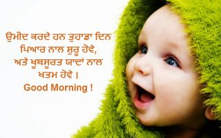 Good morning status in punjabi,Good Morning SMS in English, Romantic Good Morning Messages for Her, Best Good ... Daily SMS Collection: Best Whatsapp Status Quotes