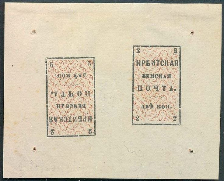 Russia Zemtsvo Places H-K Irbit 1880 - 1885 2 kop CS5S, small - bill of sale for land