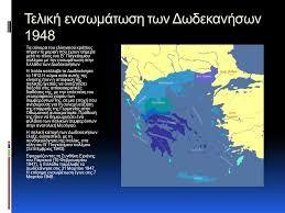 Το 1948 ενσωματώθηκαν τα Δωδεκάνησα.