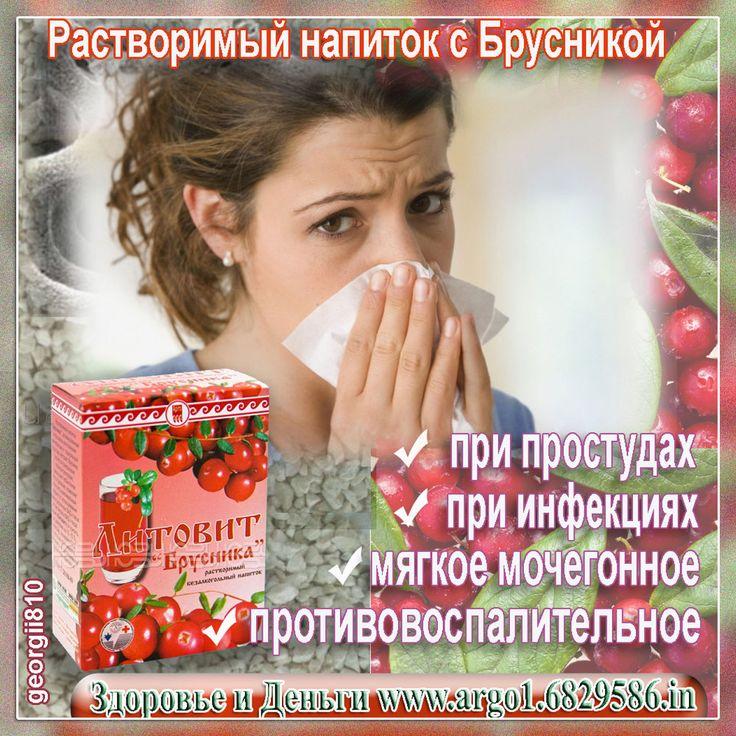 """НАПИТОК РАСТВОРИМЫЙ «ЛИТОВИТ БРУСНИКА» Состав: экстракт брусничного листа, сахар, кислота лимонная, кислота аскорбиновая, цеолит природный. *********Напиток растворимы """"Литовит Брусника"""" рекомендован в комплексной терапии простудных заболеваний (ОРВИ, грипп, ангина, бронхит), инфекционных заболеваний."""