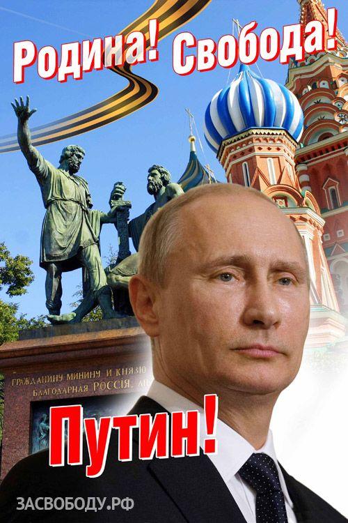 #НОД ! #Национально - #Освободительное #Движение !
