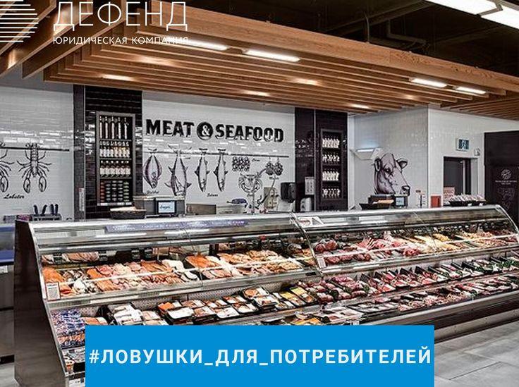 Самые хитрые ловушки для покупателей за 7 постов - бери на заметку! http://mydefend.ru/zopp?utm_source=NovaPress&utm_medium=ZPP-Post&utm_campaign=LovPotreb  #7ЛовушекПокупателей  #ЛАБИРИНТ  Отличный способ манипулирования покупателями. Изначально создается впечатление, что супермаркет распланирован без специальной задумки. Стеллажи и продукты, все разделено на секции и зоны для удобства покупателя. Ан нет! В супермаркетах продумана каждая мелочь. А самое главное - сама планировка. Любой…