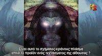Conspiracy Feeds: Αρχαίοι εξωγήινοι (4x8) ~ Η συνωμοσία του Ντα Βίντ...