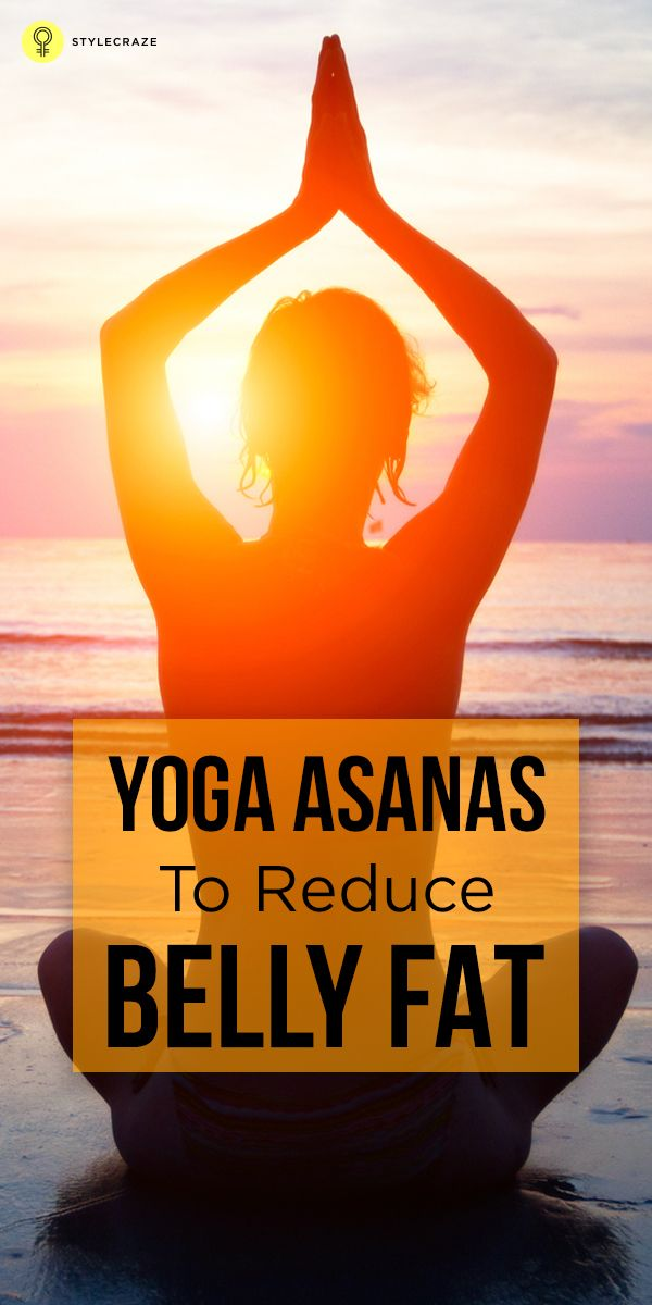 Yoga Asanas To Reduce Belly Fat - Belly fat leads to a lot of heart-related diseases and is also a cause for increased blood sugar levels, leading to diabetes. However, yoga can help combat these diseases and aid in getting rid of the flab on your belly. Here are some yoga asanas that can help in burning belly fat.