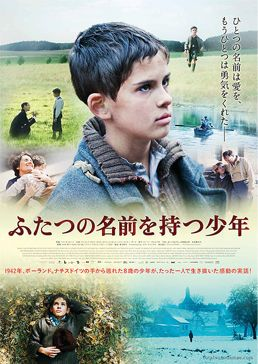 『ふたつの名前を持つ少年』(2013年/ドイツ=フランス) http://voc00.tumblr.com/post/127468323089/ふたつの名前を持つ少年