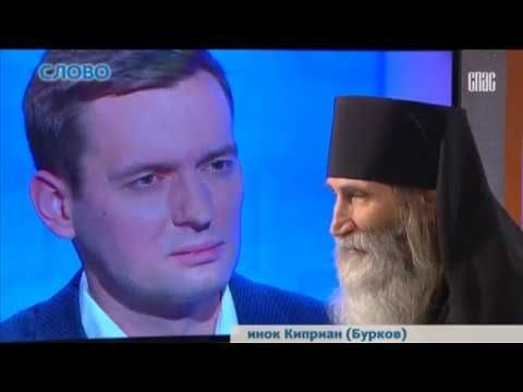 (127) СЛОВО - ИНОК КИПРИАН (БУРКОВ) - YouTube