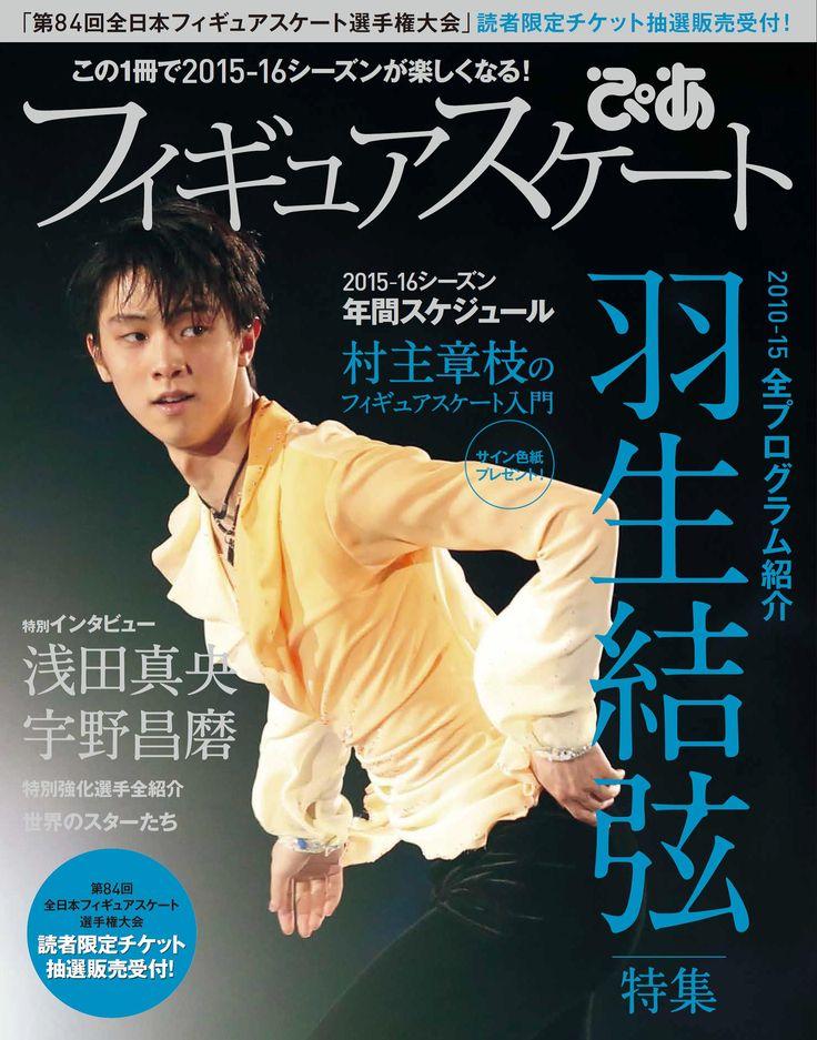 『フィギュアスケートぴあ』10月2日(金)発売 #フィギュアスケート #羽生結弦 #浅田真央 #figureskate