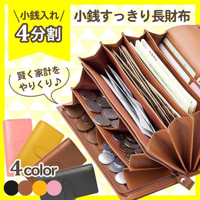気になるとなりの家計簿ノート: 全27ポケットで1か月の家計を管理する、大容量多機能財布のご紹介!