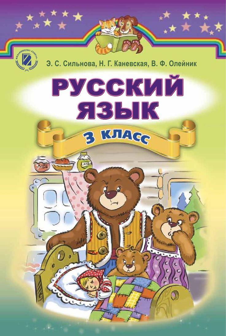 3 класс Русский язык Сильнова  2014 год