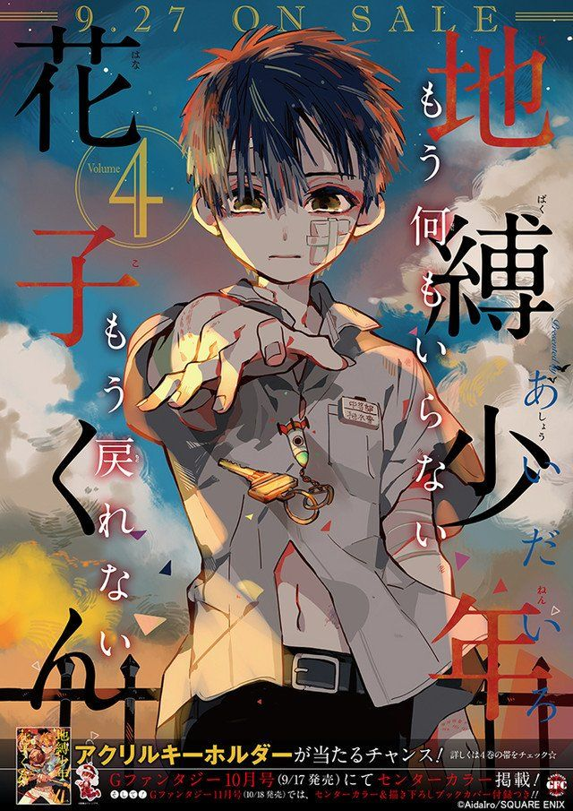 Pin By Koga On Jibaku Shounen Hanako Kun Manga Covers Japanese Poster Anime Printables