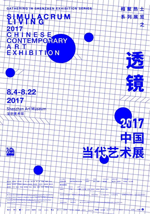 透镜——2017中国当代艺术展-展览-深圳美术馆!