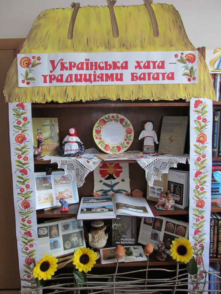 Виставка відділу мистецтв Миколаївської обласної бібліотеки для дітей ім. В. О. Лягіна (2014)
