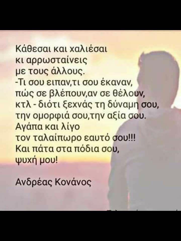 Σ αγαπώ εαυτέ μου ....