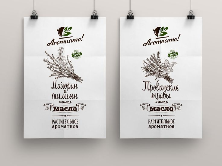 "Дизайн упаковки ТМ ""Aromissimo"""