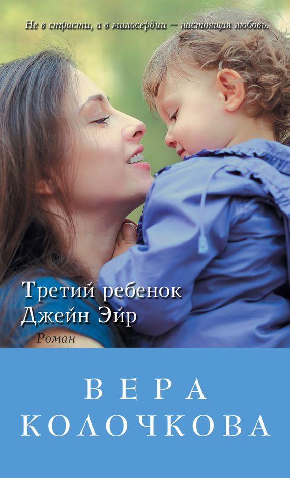 Колочкова Вера - Третий ребенок Джейн Эйр  - Москва: Эксмо, 2014. - (Счастливый билет).