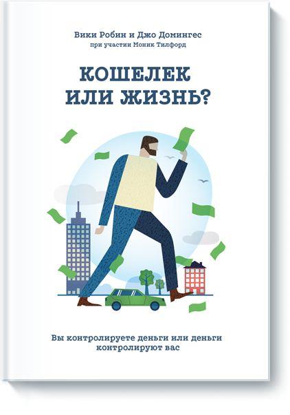 Чтобы не думать о деньгах, важно наладить их поток. Книги этого раздела написаны людьми, которые дружат с деньгами и умеют рассказывать о механиках этой дружбы.