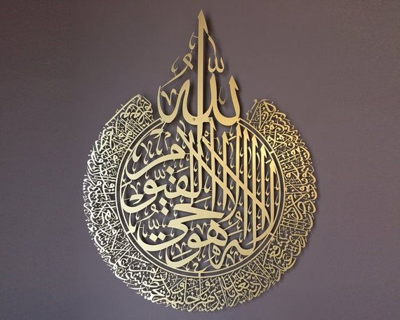 Grosse Metall Ayatul Kursi Wandkunst Islamische Wandkunst Etsy Islamic Wall Decor Islamic Wall Art Islamic Decor