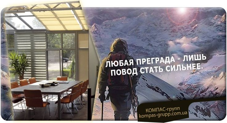 Друзья, успехов в преодолении 💪   #КомпасГрупп #Компас #бизнес #афоризмы #цитаты #киев #Украина #мудрость #высказывания #жизнь #цитатадня #афоризмдня