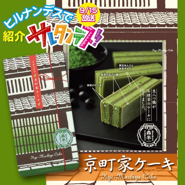 日本テレビ【ヒルナンデス】9月15日放映 「大ヨコヤマ物産展」関ジャニ∞ 横山さんが 老舗の進化形グルメを紹介する企画。 その中のひとつとして、「京町家ケーキ」が紹介されました。