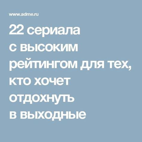 22сериала свысоким рейтингом для тех, кто хочет отдохнуть ввыходные