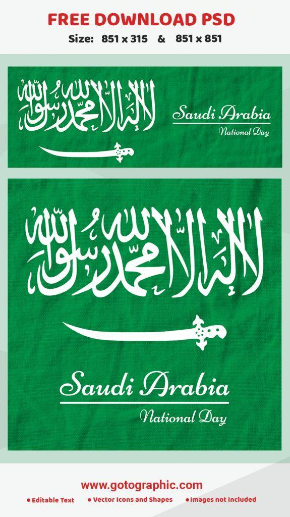 Kingdom Of Saudia Arabia Free Download Vector Gotographic Download Vector Free Download Free