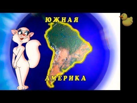 Развивающие мультфильмы Совы - география для детей - мультфильм 8 - YouTube