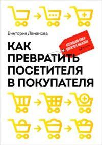Книга Как превратить посетителя в покупателя. Настольная книга директора магазина