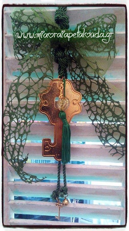 #Χειροποιητο #γουρι #2016 #μεταλλικο #κλειδι #χρυσο με πρασινο κορδονι #CHRISTMASGIFTS #LUCKYCHARMS
