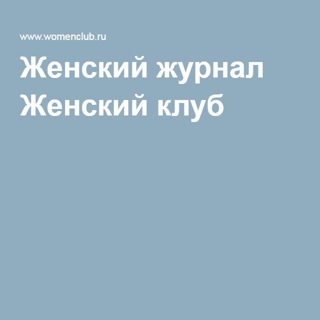 Женский журнал Женский клуб