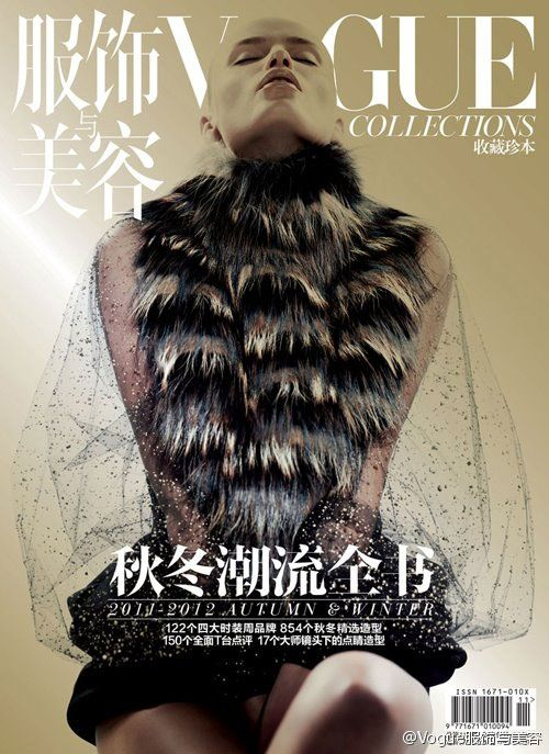 Natasha Poly by Willy Vanderperre for Vogue China Collections F/W 2011Fallwinter 20112012, Plays Fashion, Natasha Poly, Fashion September, Fashion Moments, China Collection, Magazines Covers, Fall Winter, Vogue China