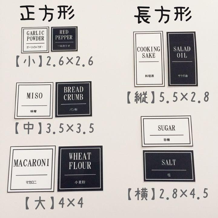 サイズ 5種類 耐水 調味料 ラベルシール キッチン シンプル おしゃれ 【キッチン用品】 - ラクマ|中古/未使用品のフリマアプリ