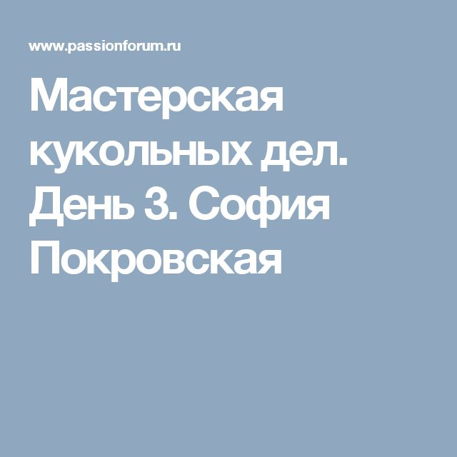 Мастерская кукольных дел. День 3. София Покровская