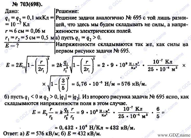 Гдз по химии лдя класса. н.е.кузнецова, и.м.титова, н.н.гора, а.ю.жогин