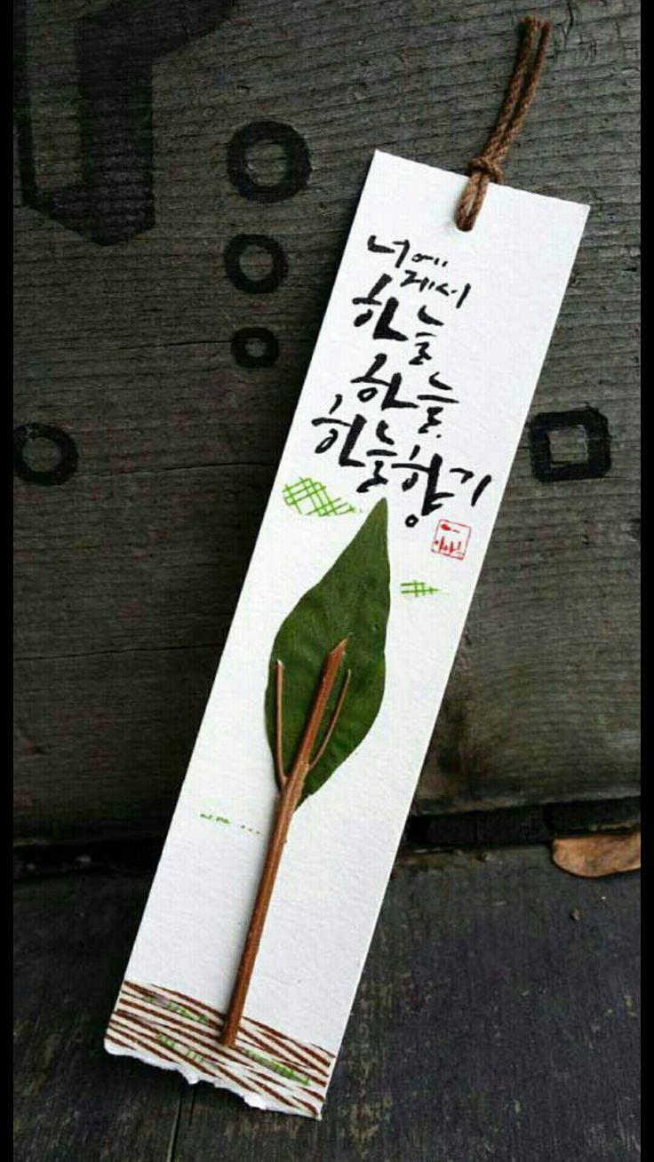 이하루의 우연한 산책 이하루의 손글씨 학교 www.하늘담빛.com 하늘하늘 하늘향기 calligraphy