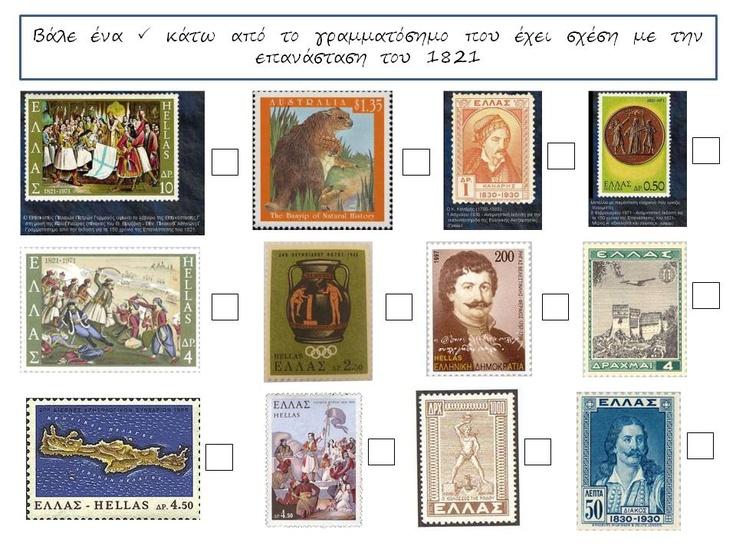 sofiaadamoubooks: Γραμματόσημα από την επανάσταση