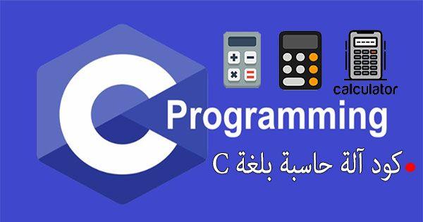 لغة البرمجة C السي هي لغة برمجة معروفة و مشهورة و تعتبر من أولى اللغات التي إعتمدتها الكثير من الشركات و هي أساس و مبدأ C Calculator Programming