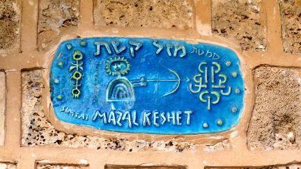 Old Jaffa Israel is a Must-See When in Tel Aviv